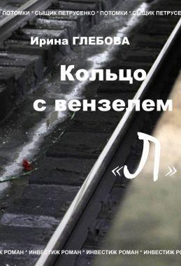 Обложка книги Кольцо не без; вензелем «Л»