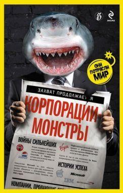 Обложка книги Корпорации-монстры: войны сильнейших, истории успеха