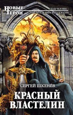 Обложка книги Красный властелин