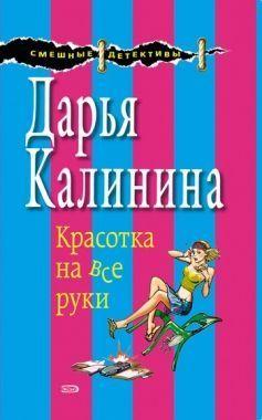 Обложка книги Красотка для целое руки