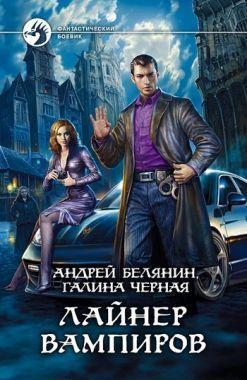 Обложка книги Лайнер вампиров