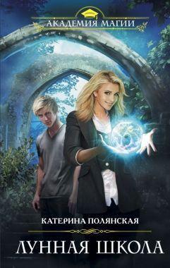 Обложка книги Лунная школа