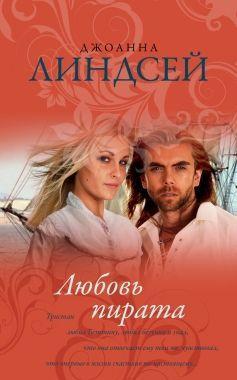 Обложка книги Любовь пирата