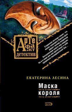 Обложка книги Маска короля