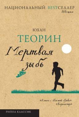 Обложка книги Мертвая зыбь