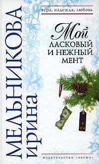 Обложка книги Мой добрый да слабый мент