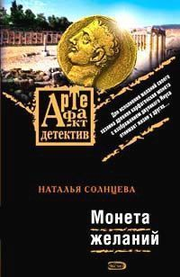 Обложка книги Монета желаний