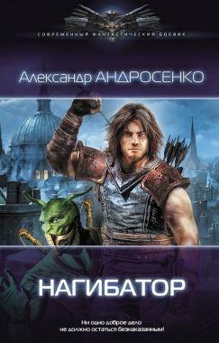 Обложка книги Нагибатор