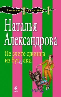 Обложка книги Не злите джинна изо бутылки