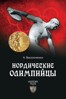 Обложка книги Нордические олимпийцы. Спорт во Третьем рейхе