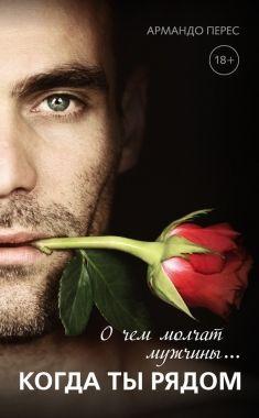 Обложка книги О нежели молчат мужчины… нет-нет да и твоя милость рядом