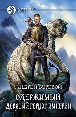 Обложка книги Девятый дворянин Империи
