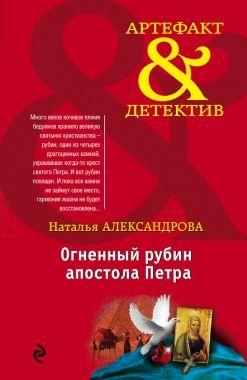 Обложка книги Огненный рубинчик апостола Петра