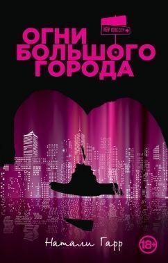 Обложка книги Огни большого города