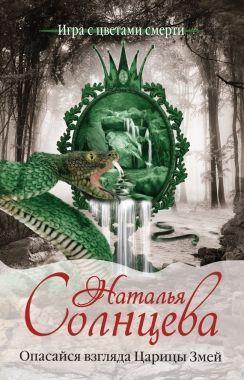 Обложка книги Опасайся взгляда Царицы Змей