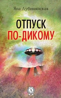 Обложка книги Отпуск по-дикому. (Сборник рассказов)