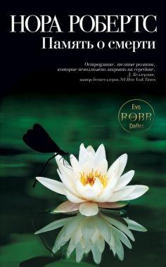 Обложка книги Память что до смерти