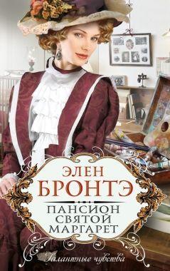 Обложка книги Пансион Святой Маргарет