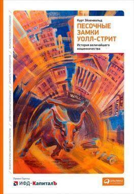 Обложка книги Песочные замки Уолл-стрит. История величайшего мошенничества