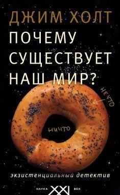 Обложка книги Почему существует выше- мир? Экзистенциальный детектив