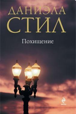 Обложка книги Похищение