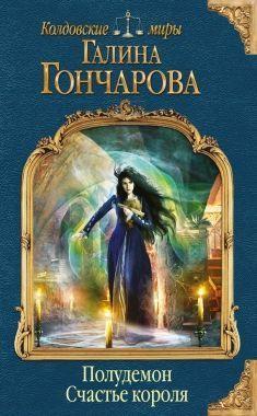 Обложка книги Полудемон. Счастье короля