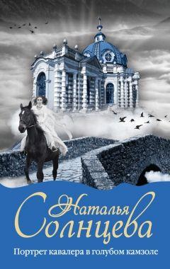Обложка книги Портрет кавалера на голубом камзоле