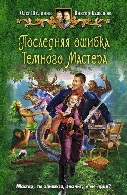 Обложка книги Последняя ляпсус Темного Мастера