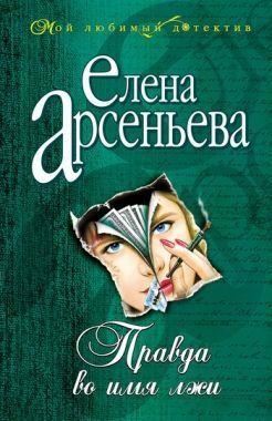 Обложка книги Правда вот кличка лжи