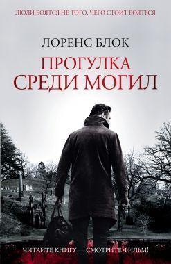 Обложка книги Прогулка посредь могил
