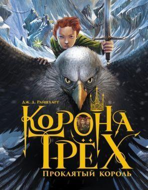 Обложка книги Проклятый король