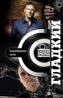 Обложка книги Серебряная пуля