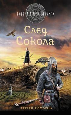 Обложка книги След Сокола