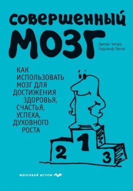 Обложка книги Совершенный мозг