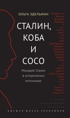 Обложка книги Сталин, Коба да Сосо. Молодой Сталин на исторических источниках