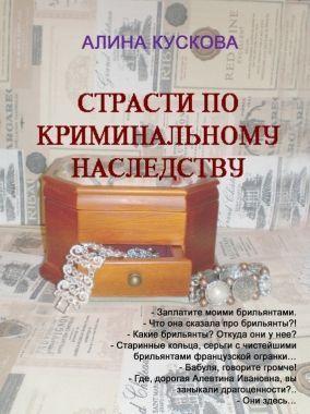 Обложка книги Страсти сообразно криминальному наследству