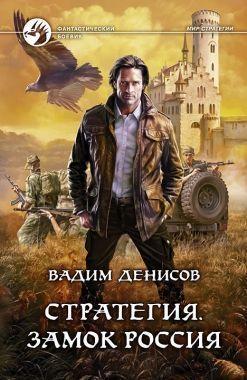 Обложка книги Стратегия. Замок Россия