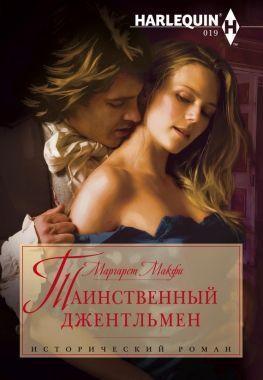 Обложка книги Таинственный джентльмен