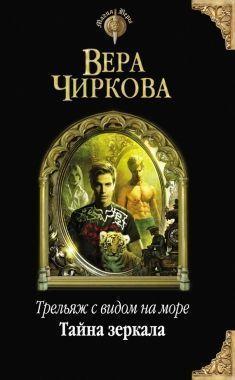 Обложка книги Тайна зеркала