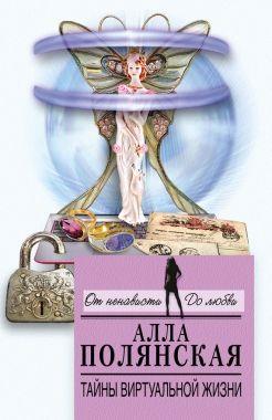 Обложка книги Тайны виртуальной жизни