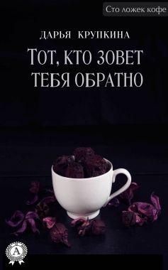 Обложка книги Тот, который зовет тебя обратно