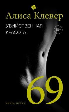 Обложка книги Убийственная красота. 09