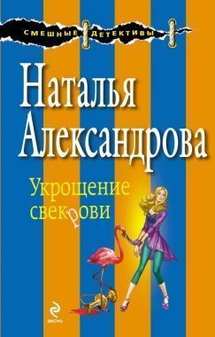 Обложка книги Укрощение свекрови