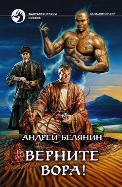 Обложка книги Верните вора!