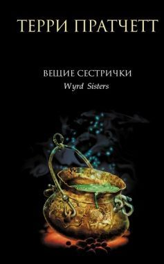 Обложка книги Вещие сестрички