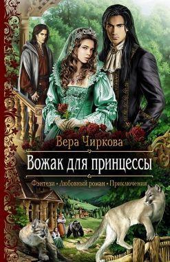 Обложка книги Вожак на принцессы