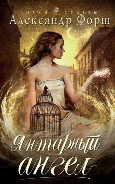 Обложка книги Янтарный ангел