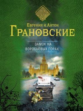 Обложка книги Замок возьми Воробьевых горах