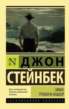 Обложка книги Зима заботы нашей