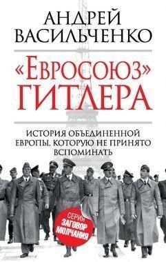Обложка книги «Евросоюз» Гитлера